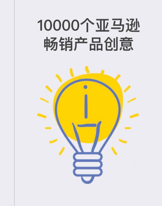10,000个亚马逊畅销产品创意