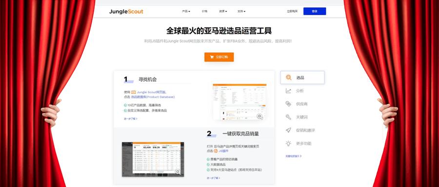 官宣: 新官网全面升级, Jungle Scout网页版限时免费使用!!!
