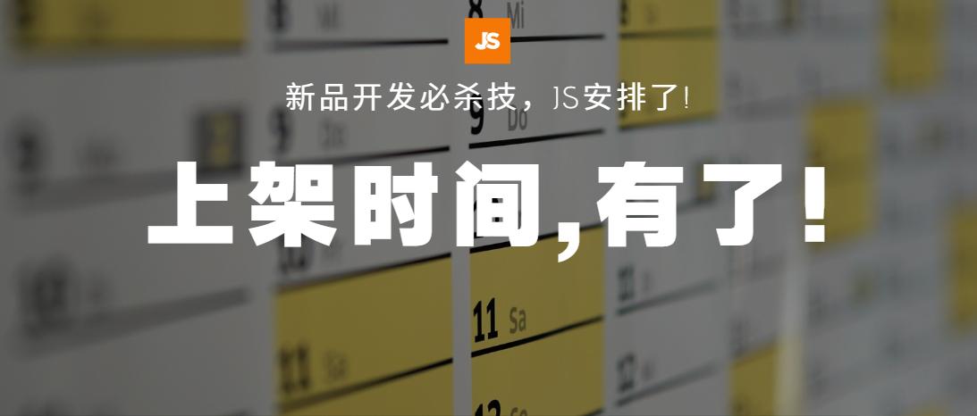 JS插件新功能:如何查看亚马逊竞品listing上架时间?