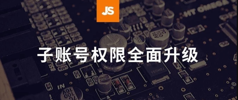 "JS新功能上线:什么是""子账号权限管理""功能?"