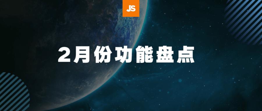 盘点:2月份你错过了JS哪些新功能