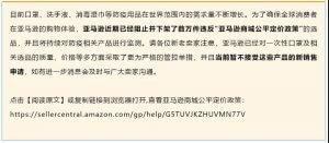 亚马逊停止创建FBA发货订单,卖家可以运送哪些产品到FBA仓库?