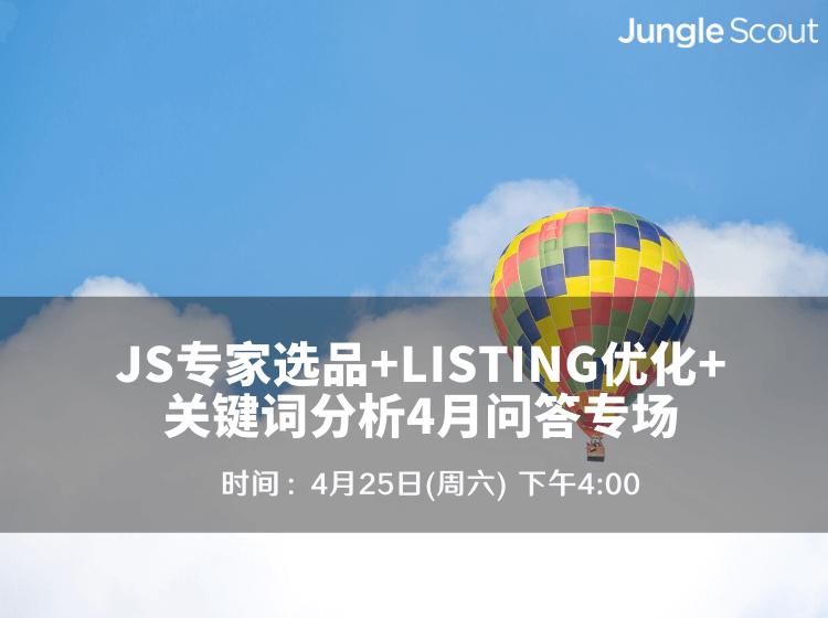 JS专家选品+listing优化+关键词分析4月问答专场