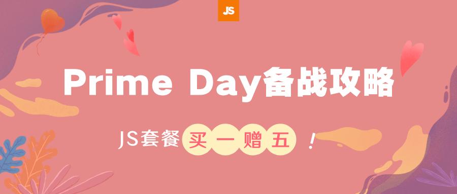 亚马逊运营专属的520大礼!JS1.5折助力Prime Day大促!