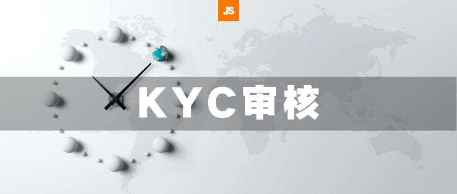 揭秘KYC审核流程,最详细的KYC审核资料分享!