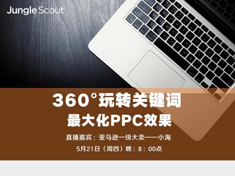 360度玩转关键词,最大化PPC效果
