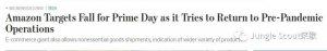 Prime Day的Deal提交攻略:如何备战2020年亚马逊prime day!