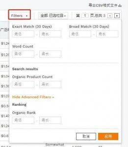 想看竞品的首页关键词?如何查看亚马逊竞品关键词首页排名?