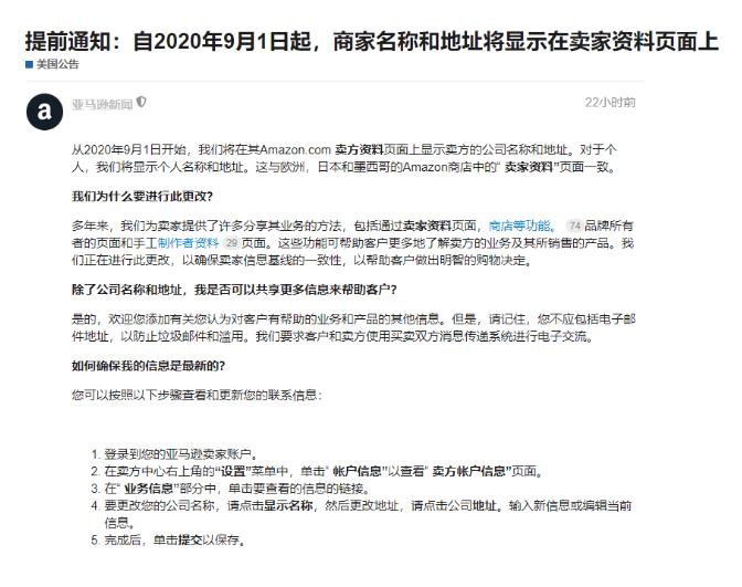 亚马逊新政策将公开卖家资料_亚马逊卖家信息- Jungle Scout中国官网