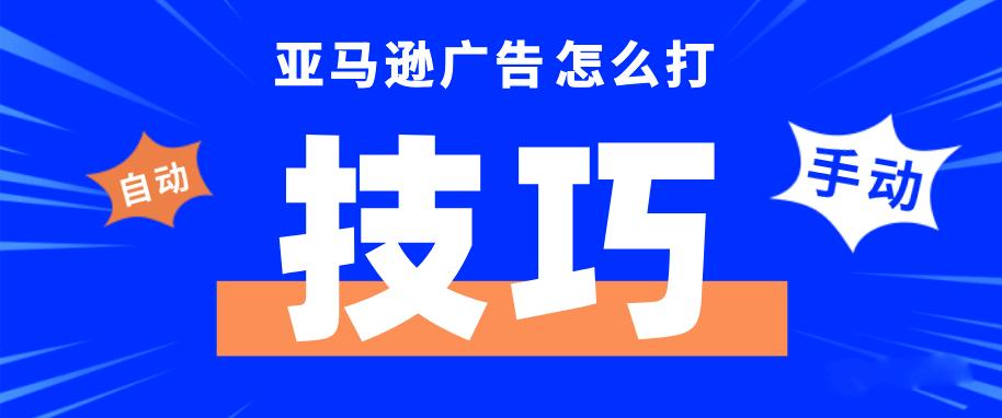亚马逊广告投放技巧_亚马逊广告关键词设置投放-Jungle Scout中国官网