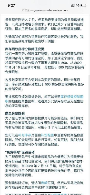 亚马逊美国站限制补货_旺季亚马逊限制发货-Jungle Scout中国官网