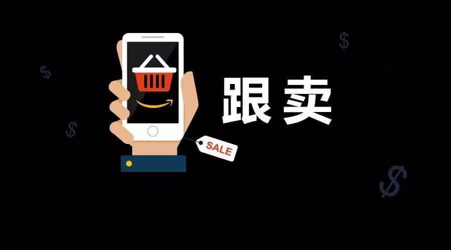亚马逊卖家须知的如何防跟卖及正确跟卖?