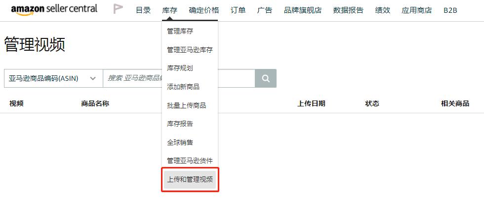 亚马逊视频将全面开放?亚马逊主图视频添加步骤-Jungle Scout中国官网