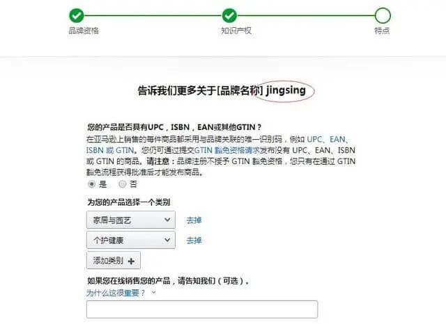 亚马逊品牌备案_2020年亚马逊品牌备案操作- Jungle Scout中国官网