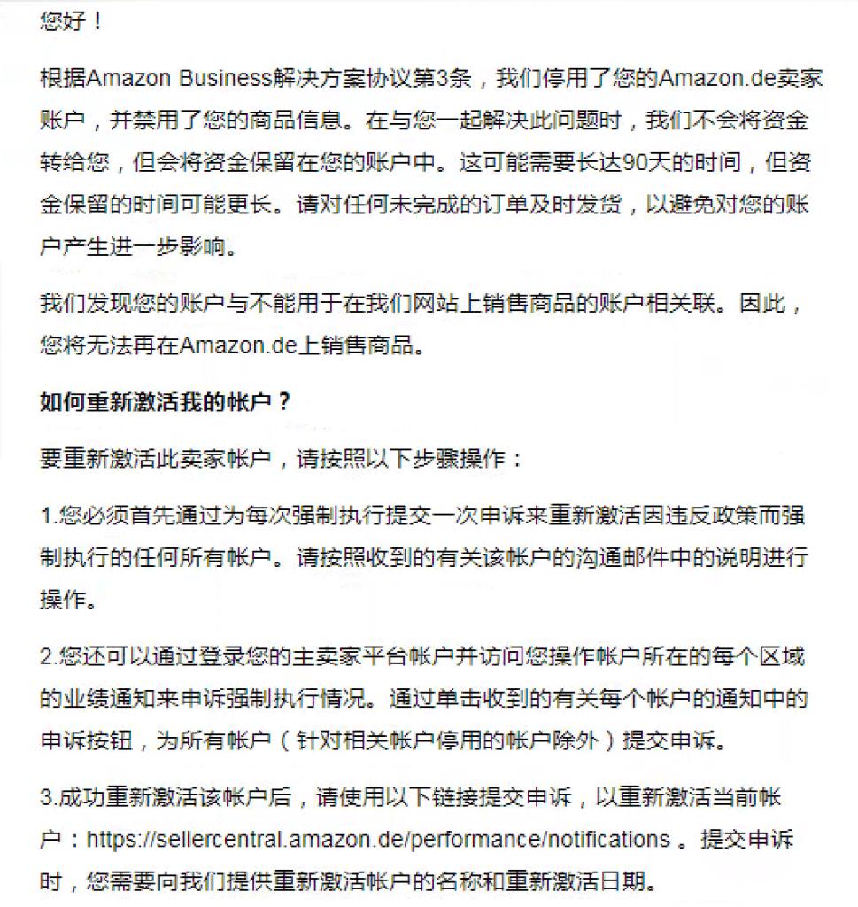 亚马逊账号关联申诉模板_亚马逊店铺关联申诉模板- Jungle Scout中国官网