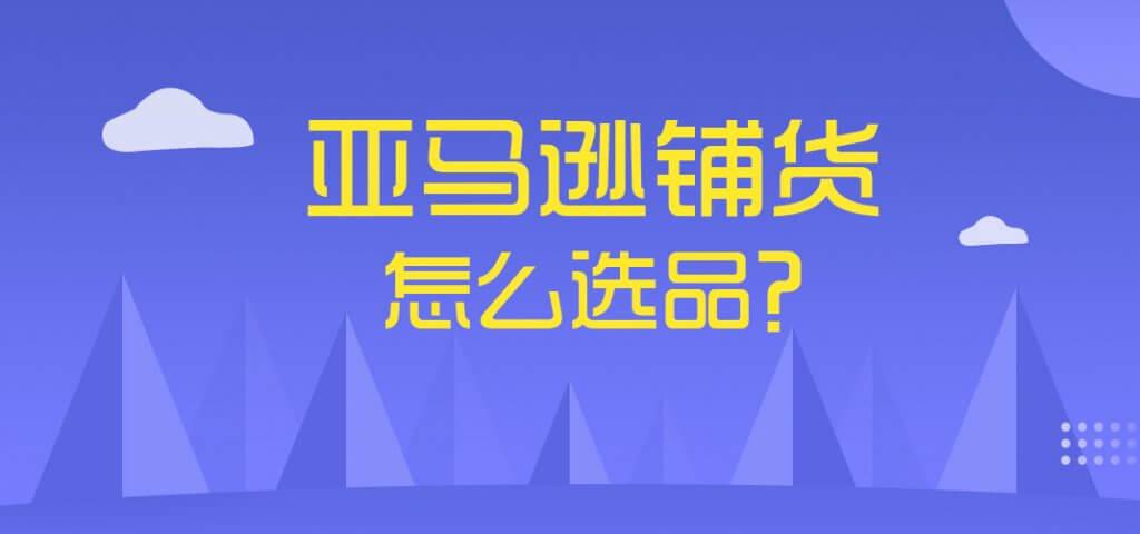亚马逊铺货怎么运营?亚马逊铺货选品和运营模式- Jungle Scout中国官网
