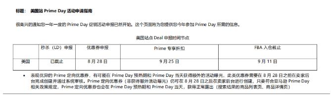 2020年亚马逊Prime Day开始时间确定_Prime Day将在十月份开启