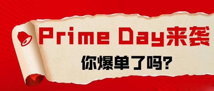 亚马逊Prime day有哪些细节值得关注?