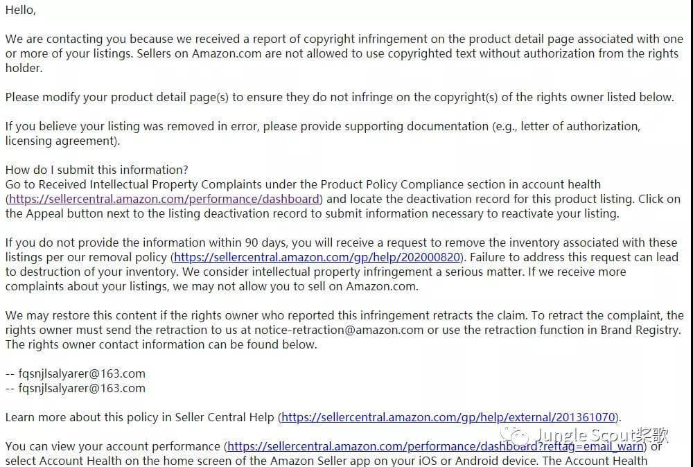 亚马逊卖家侵权投诉