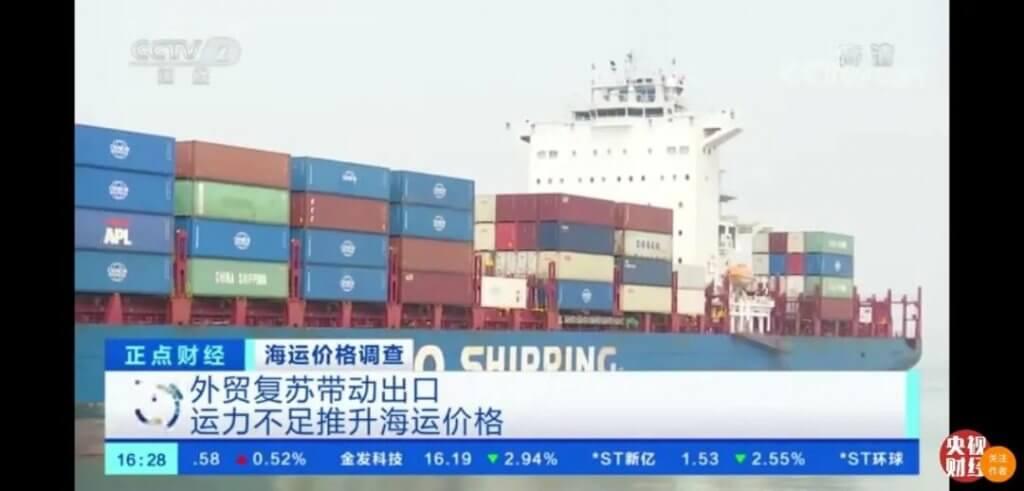 海运价格飞涨3倍_海运价格暴涨应对方法