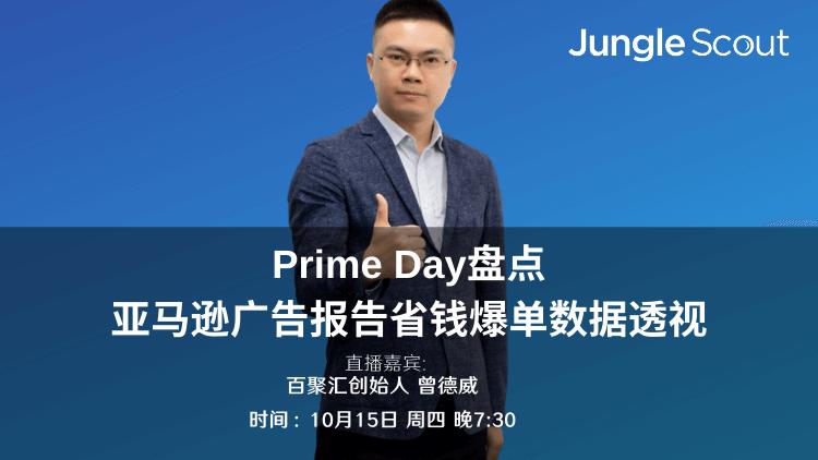 Prime Day盘点——亚马逊广告报告省钱爆单数据透视