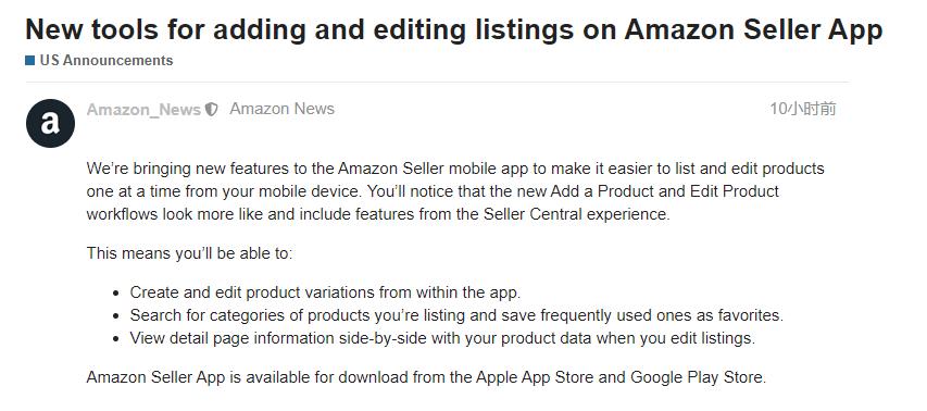 亚马逊Seller App_亚马逊Seller App发布和编辑产品listing