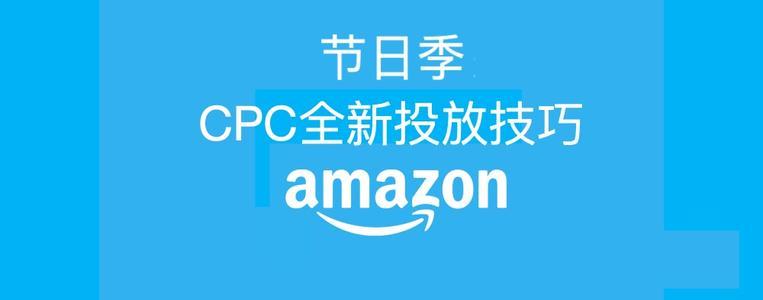 亚马逊节日季快速提升CPC广告效果的技巧