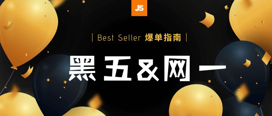 千万级操盘手分享:我是如何在黑五网一稳住Best Seller排名的?