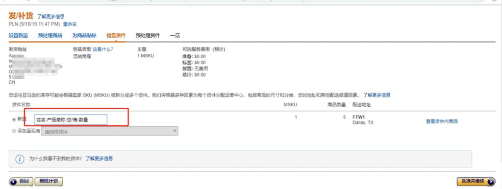 亚马逊发货流程与细节