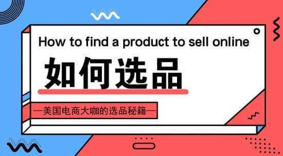 老卖家须知的亚马逊选品+分析方法