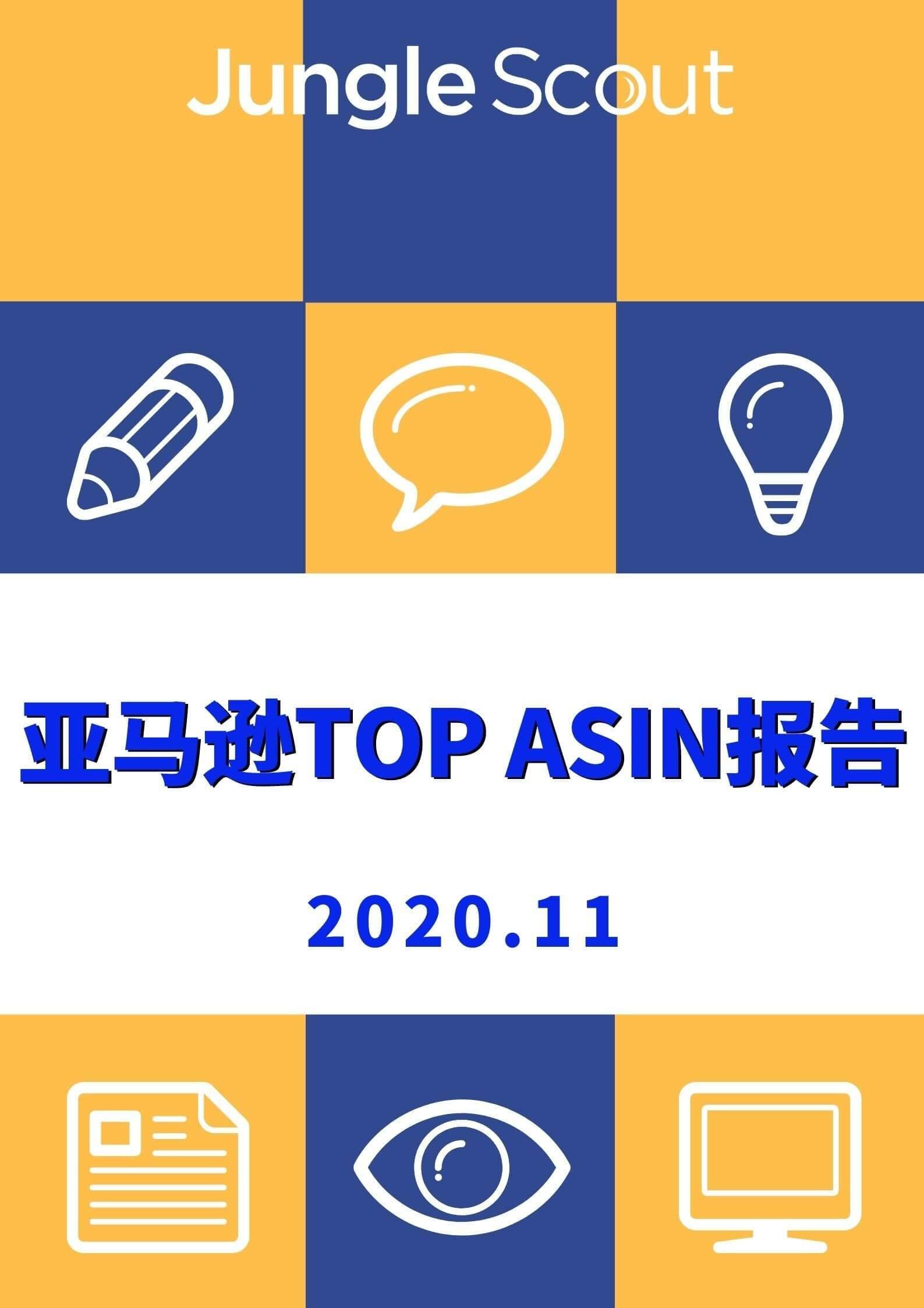top-asin-2020-dec-thumbnail-v2