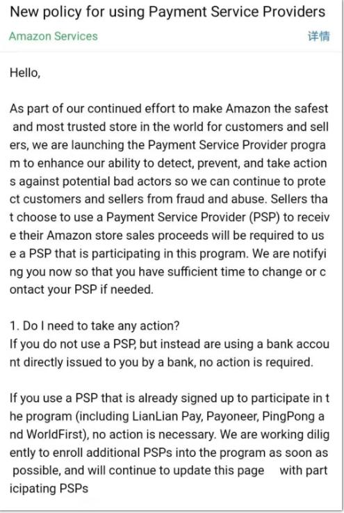 亚马逊支付服务商计划