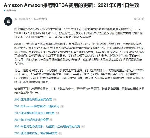 2021年亚马逊美国站销售佣金和FBA费用变更通知