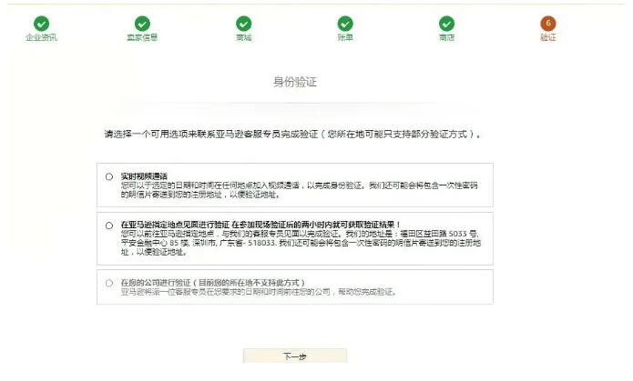 亚马逊视频验证封号