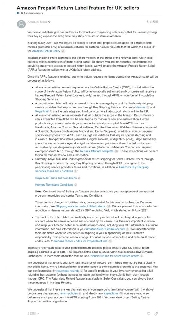 亚马逊英国站退货政策