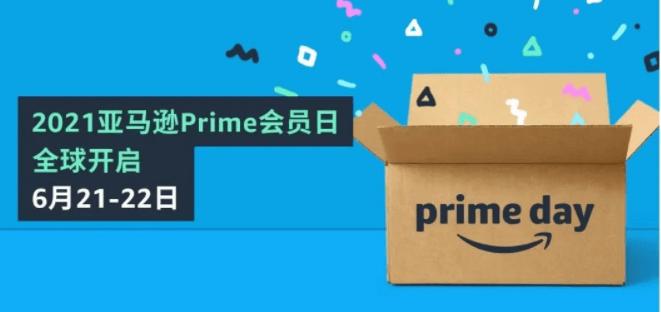 官宣!2021亚马逊Prime Day会员日6月21-22日正式开启