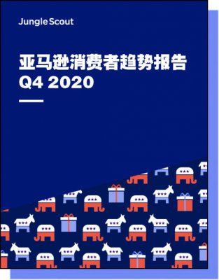 2020-q4-consumer-trends-report-cover